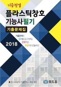 기승전결 플라스틱창호기능사 필기 기출문제집