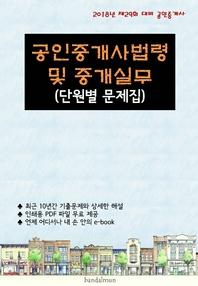 2018년 제29회 대비 공인중개사법령 및 중개실무 (단원별 문제집)