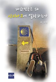 대한민국은 왜 산티아고에 열광하는가