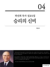 곽선희 목사 설교4집 - 승리의 신비(통합권)