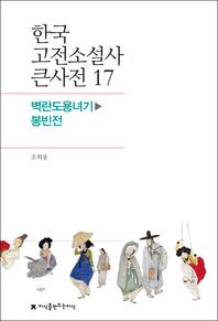 한국 고전소설사 큰사전 17 벽란도용녀기-봉빈전