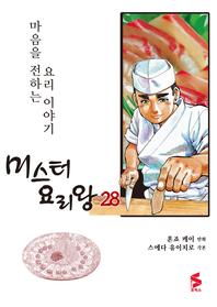 미스터 요리왕. 28