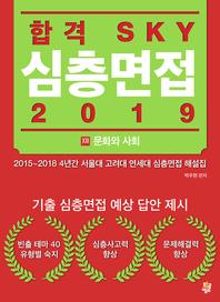 합격 SKY 심층면접(2019) : XIII 문화와 사회