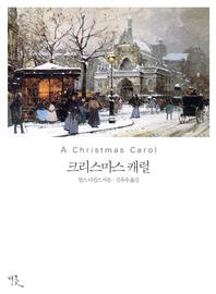 크리스마스 캐럴 영한대역본