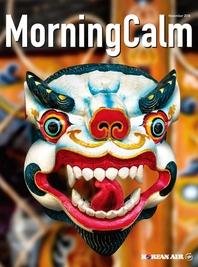 MorningCalm(모닝캄 2018년 11월호)
