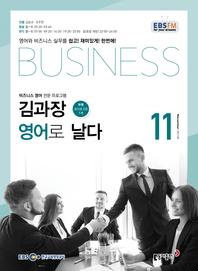 김과장 비즈니스 영어로 날다(방송교재 2018년 11월)