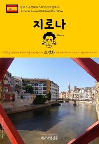 원코스 유럽084 스페인 지로나 서유럽을 여행하는 히치하이커를 위한 안내서