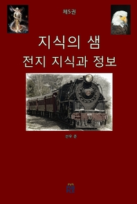 지식의 샘 (전지 지식과 정보)(제5권)