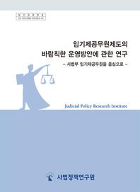 임기제공무원제도의 바람직한 운영방안에 관한 연구 -사법부 임기제공무원을 중심으로-