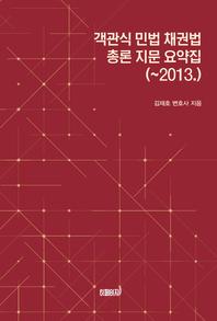 객관식 민법 채권법 총론 지문 요약집(~2013.)