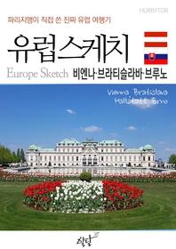 파리지앵이 직접 쓴 진짜 유럽여행기 - 유럽스케치  비엔나/브라티슬라바/브루노 편