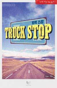트럭 스탑(Truck Stop)