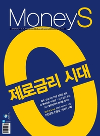 머니S 2019년 10월 614호 (주간지)