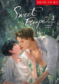 스윗 이스케이프(Sweet Escape). 1
