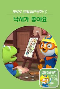 뽀로로 생활습관동화① 낙서가 좋아요(e오디오북)