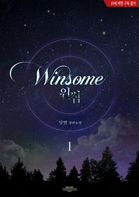 윈썸(Winsome). 1