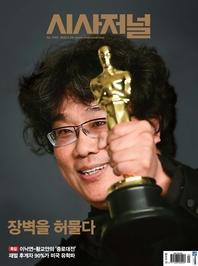 시사저널 2020년 02월 1583호 (주간지)