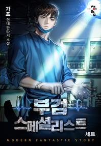 부검 스페셜리스트. (전9권)