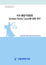 미국 통합가정법원(Unified Family Court)에 관한 연구