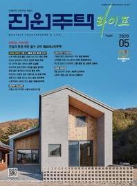 전원주택라이프 2020년 05월호