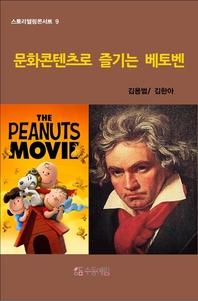 문화콘텐츠로 즐기는 베토벤
