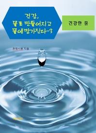 건강, 물로 만들어지고 물에 망가진다. 3: 건강한 물