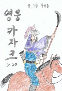 영웅카자크 3기. 2