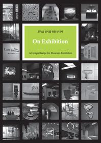 뮤지엄 전시를 위한 안내서: On Exhibition