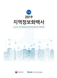 2019 지역정보화백서 국문요약본