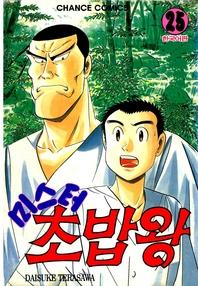 미스터 초밥왕. 25