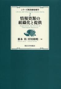 [해외]シリ-ズ圖書館情報學 2