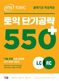 ETS 토익 단기공략 550+(LC+RC)