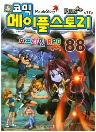 메이플 스토리 오프라인 RPG. 88(코믹)