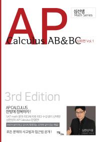 AP Calculus AB&BC: 심화편 Vol. 1(심선생 Math Series)(개정판 3판)