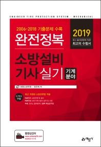 소방설비기사 실기 기계분야(2019)(완전정복)