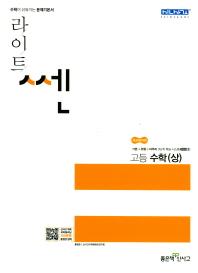 고등 수학(상)(2019)(라이트 쎈)