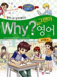 Why 그랜마 영어: 영작문 편(할머니도 쉽게 배우는)
