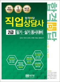 직업상담사 2급 필기·실기 동시대비(2019)(합격문답)