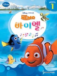 바이엘. 1: 니모를 찾아서(Finding NEMO)(디즈니(Disney))(바이엘 시리즈 1)
