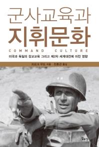 군사교육과 지휘문화