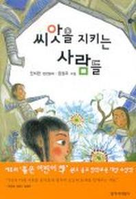 씨앗을 지키는 사람들(창비 아동문고192)