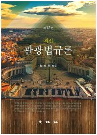 관광법규론(최신)(17판)