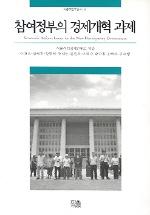 참여정부의 경제개혁 과제