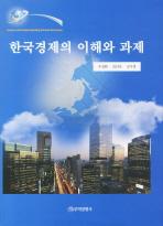 한국경제의 이해와 과제(양장본 HardCover)