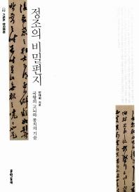 정조의 비밀편지(키워드 한국문화 2)