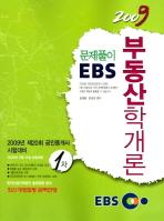 EBS 공인중개사 문제풀이: 부동산학개론(1차)(2009)
