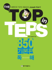 The Top in TEPS 850 기본편: 독해