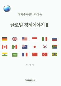 글로벌 경제이야기. 2(해외주재원이 바라본)