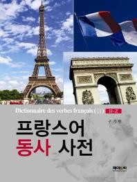프랑스어 동사 사전. 2