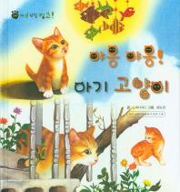 야옹 야옹! 아기 고양이(꼬마 자연 관찰 빙고 7)(양장본 HardCover)